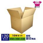 送料無料 ダンボール 段ボール 引越し 120サイズ 10枚セット ダンボール箱 宅配 持ち手付 日本製