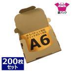 ゆうパケット用 箱 3cm 段ボール 200枚 クリックポスト ダンボール A6 日本製 無地 薄型素材 160×110×28 定形外郵便 メール便