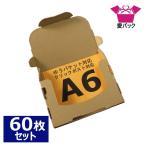 ゆうパケット対応 箱 3cm 段ボール 40枚 クリックポスト ヤマト メール便 宅急便コンパクト ダンボール A6 日本製 無地 薄型素材 160×110×28