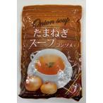 たまねぎスープ500g(83杯分)淡路島産たまねぎ100%使用