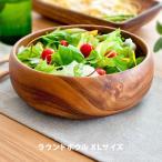 木製食器 木製プレート アカシア 食器 ボウル サラダボウル 北欧 カフェ ナチュラル おしゃれ かわいい スープ皿 カレー皿 パスタ皿 ラウンドボウルXLサイズ