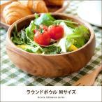木製食器 アカシア 食器 ボウル 木製 サラダボウル 木製プレート 北欧 カフェ おしゃれ かわいい ナチュラル キッチン 雑貨 ウッド ラウンドボウル Mサイズ
