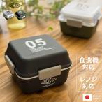 お弁当箱 2段 510ml 弁当箱 男性 女性 ランチボックス おしゃれ メンズライク 食洗器対応 レンジ対応 保冷剤付き メンズ レディース 日本製