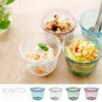カップ コップ グラス 樹脂 割れない 小鉢 食器 おしゃれ 人気 レトロ カップ 230ml 樹脂製グラス KINTO キントー クリア ピンク ブルー グリーン