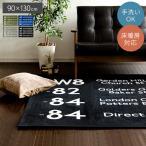 ラグ ラグマット 長方形 おしゃれ 洗える 北欧 90×130cm 滑り止め リビングラグ ダイニング カーペット センターラグ ミッドセンチュリー 人気 絨毯
