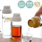 麦茶ポット 耐熱 ガラス 0.7L 水差し ピッチャー ウォーターピッチャー 700ml 冷水ポット 冷水筒 おしゃれ