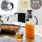 麦茶ポット 耐熱 スリム ガラス 1L 水差し ピッチャー ウォーターピッチャー 1リットル 冷水ポット 冷水筒 おしゃれ カフェ