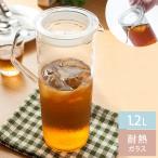 麦茶ポット 耐熱 ガラス 1.2L 水差し ピッチャー ウォーターピッチャー 1.2リットル 冷水ポット 冷水筒 おしゃれ ウォータージャグ 1200ml