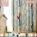 カーテン 遮光カーテン おしゃれ 2枚セット 北欧 柄 遮光 2級 遮熱 モダン 北欧カーテン ウォッシャブル 100×178cmタイプ