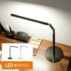 デスクライト LED 卓上ライト 卓上照明 学習机 スタンドライト デスク デスク照明 おしゃれ 人気 北欧 レトロ LED照明 LEDライト