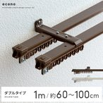 カーテンレール ダブル 伸縮 1m 伸縮カーテンレール 60〜100cm 簡単取り付け 片開き ダブルタイプ ホワイト ブラウン カーテンレールのみの販売の画像