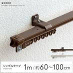 カーテンレール シングル 伸縮 1m 伸縮カーテンレール 60〜100cm 簡単取り付け 片開き シングルタイプ ホワイト ブラウン カーテンレールのみの販売の画像