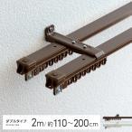カーテンレール ダブル 伸縮 2m 伸縮カーテンレール 110〜200cm 簡単取り付け 片開き ダブルタイプ ホワイト ブラウン カーテンレールのみの販売