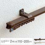 カーテンレール シングル 伸縮 2m 伸