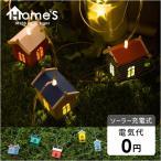 ガーランドライト ソーラー充電式 ガーデンライト おしゃれ かわいい 屋外 照明飾り 庭照明 ガーデニング デコレーションライト