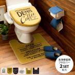 トイレマット セット 2点セット おしゃれ 西海岸 トイレカバー セット 洗える トイレタリー ヴィンテージ ブルックリン