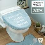 トイレカバー おしゃれ トイレ フタカバー 洗浄便座用