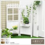パーテーション 庭 おしゃれ 木製 間仕切り パーティション プランター フラワースタンド 花台 ガーデニング スクリーン ベランダ ブラウン ホワイト 二折タイプ