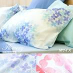 枕カバー 43×64 ピローケース 綿 100% カバー 寝具 花柄 コットン ブロード生地 コットン100%