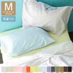 枕カバー ピローケース 43×63cm 北欧 綿100% おしゃれ コットン シンプル カジュアル 寝具 ピローケース Mサイズ