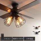 シーリングファンライト LED対応 照明 おしゃれ リモコン リビング照明 照明器具 天井照明 シーリングライト 6畳 ブルックリン カフェ 電球セット