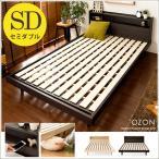 ベッドフレーム セミダブル すのこベッド スノコベッド セミダブルベッド 木製 フレームのみ 北欧 おしゃれ シンプル 宮付き 収納 木製すのこベッド