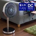 カモメファン kamomefan(カモメファン)  扇風機 DC扇風機 DCモーター 人気 扇風機 ファン FAN おしゃれ 人気 デザイン扇風機
