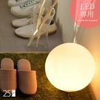 フロアスタンド スタンドライト 間接照明 LED対応 フロアライト フロア照明 25cm おしゃれ 人気 北欧 インテリア