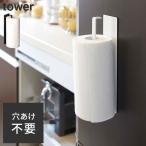 tower タワー キッチンペーパーホルダー おしゃれ マグネット ペーパーホルダー 冷蔵庫 北欧 キッチン用品 シンプル 人気 キッチン雑貨 ホワイト ブラック