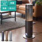 加湿器 4L 超音波 タワー型 おしゃれ ハイブリッド 上から給水 リビング 寝室 上部給水 除菌 消臭 ウイルス除去 タイマー ブラック シャンパンゴールド
