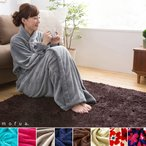 mofua モフア 着る毛布 マイクロファイバー ブランケット 毛布 ガウン ルームウェア 部屋着 袖付き ひざ掛け あったか 男女兼用