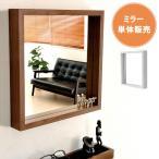 ミラー 壁掛けミラー 木製ミラー 鏡 北欧 レトロ モダン 姿見 シンプル おしゃれ 人気