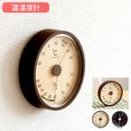 温湿度計 壁掛け 温度計 湿度計 電池不要 日本製 シンプル かわいい モダン ナチュラル おしゃれ