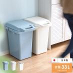 ショッピングごみ箱 ゴミ箱 おしゃれ キッチン 分別 33リットル 33L ごみ箱 ロック付き フタ付き 大容量 ダストボックス 角型 シンプル リビング におい漏れ対策 送料無料