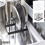 キッチン収納 シンク下 鍋蓋 フライパンラック tower タワー キッチン用品 デザイン おしゃれ 人気 キッチン 便利グッズ キッチングッズ