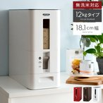 米びつ おしゃれ スリム 12kg 計量米びつ 米櫃 計量米櫃 ライスストッカー 省スペース 洗える プラスチック シンプル ホワイト ブラウン レッド 12kgタイプ