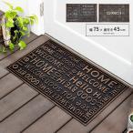 玄関マット ラバーマット 屋外 おしゃれ エントランスマット 75×45cm welcome ゴム ヴィンテージ ブルックリン ドアマット 玄関
