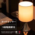 テーブルランプ タッチセンサー 照明 テーブル 間接照明 ライト 北欧 スタンドライト スタンド照明 フロアライト デスクライト