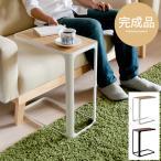 サイドテーブル おしゃれ ソファーサイドテーブル コの字 ナイトテーブル スリム シンプル モダン 北欧 リビング 寝室 人気 ブラック ホワイト