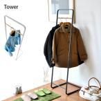 ハンガーラック おしゃれ 省スペース スリム パイプハンガー ポールハンガー コートハンガーラック 衣類収納 シンプル モダン ホワイト ブラック Tower タワー