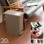 ゴミ箱 おしゃれ キッチン 分別 20リットル 20L ごみ箱 ダストボックス ペダル スリム フタ付き 角型 シンプル リビング 蓋付きゴミ箱