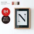 ポスターフレーム B4 アートポスター 木製 おしゃれ 北欧 長方形 モダン インテリア 絵画 額縁 アートフレーム 額 写真 おしゃれ 北欧 シンプル 木枠 B4サイズ