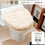 トイレカバー フタカバー 北欧 おしゃれ トイレ サニタリー 丸洗い トイレタリー 日本製