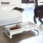 tower タワー フードボウル スタンド セット 猫 犬 ペット 小型犬 食器スタンド ボウルスタンド 食器台 おしゃれ シンプル モダン