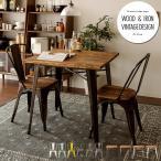 ダイニングテーブルセット 2人掛 3点セット カフェ 北欧 モダン