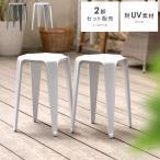 ガーデンチェア 2脚セット ガーデンスツール チェア イス 椅子 UV 紫外線 UV加工 カフェ風 テラス バルコニー ベランダ 庭 ガーデン シンプル ミニマル