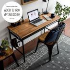 パソコンデスク 120cm おしゃれ 収納 木製 シンプル PCデスク 学習机 勉強机 大人 パソコン机 オフィスデスク ヴィンテージ 西海岸 天然木 デスク単体販売