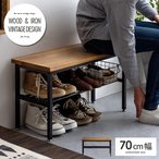 玄関ベンチ 玄関スツール 収納 シューズラック スリッパラック おしゃれ 木製 スチール 靴箱 玄関収納 ヴィンテージ インダストリアル 玄関ベンチ収納 椅子