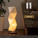 スタンドライト LED対応 フロアスタンドライト フロアライト おしゃれ 北欧 モダン 照明器具 間接照明 スタンド照明 インテリアライト