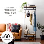 ハンガーラック おしゃれ 木製 スチール アイアン スリム コートハンガー ポールハンガー 衣類収納 ハンガーポール 幅60 棚付 コートハンガーラック